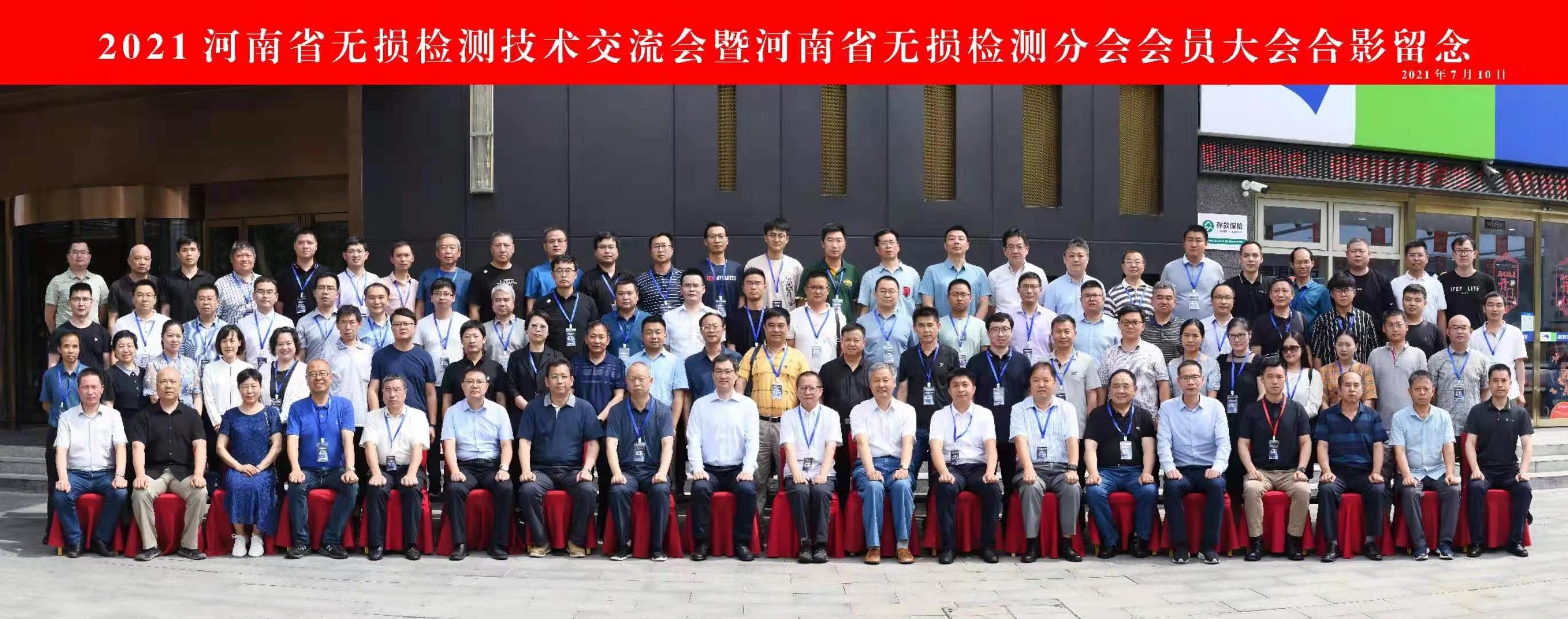 我司受邀参加2021 河南省无损检测技术交流会